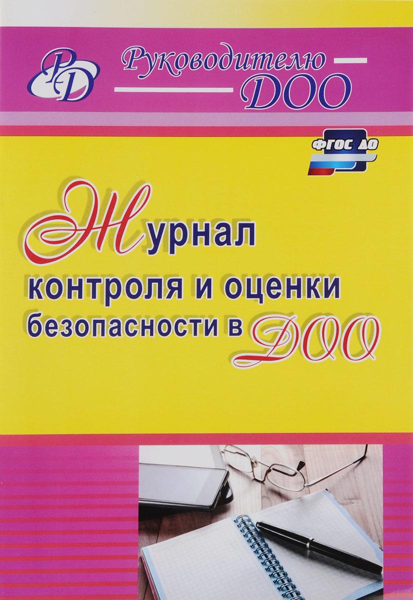 Журнал контроля и оценки безопасности в ДОО