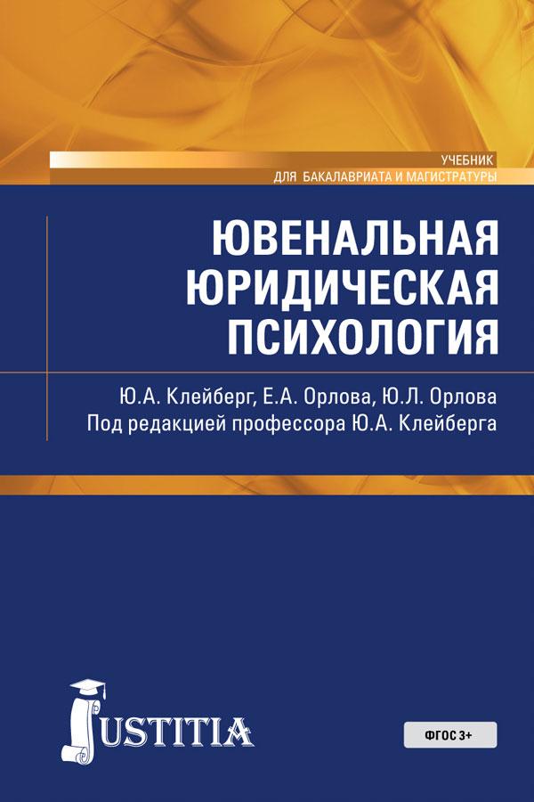 Ювенальная юридическая психология. Учебник для магистров