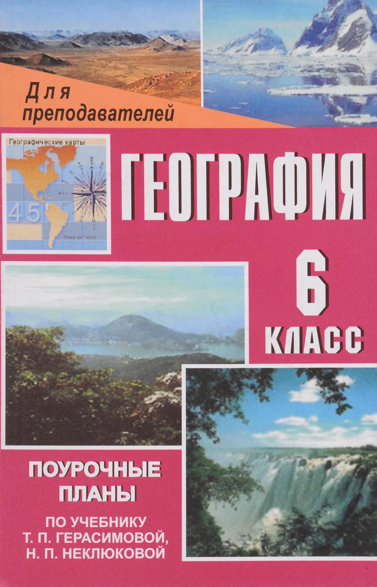 География. 6 класс. Поурочные планы по учебнику Т. П. Герасимовой, Н. П. Неклюковой