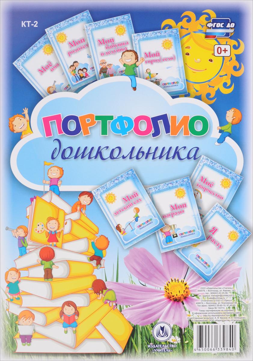 Набор титульных листов для портфолио дошкольника