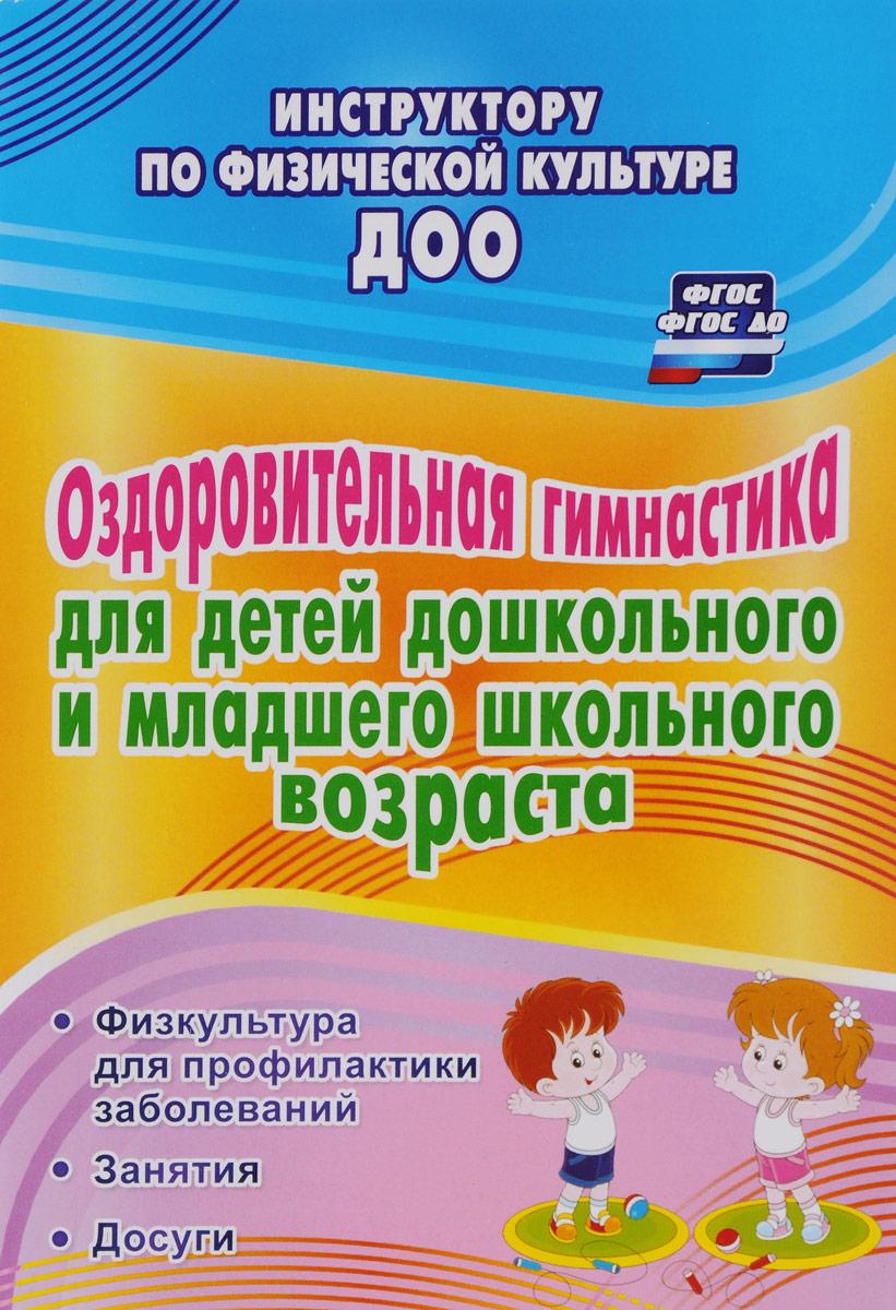Оздоровительная гимнастика для детей дошкольного и младшего школьного возраста. Физкультура для профилактики заболеваний. Занятия. Досуги