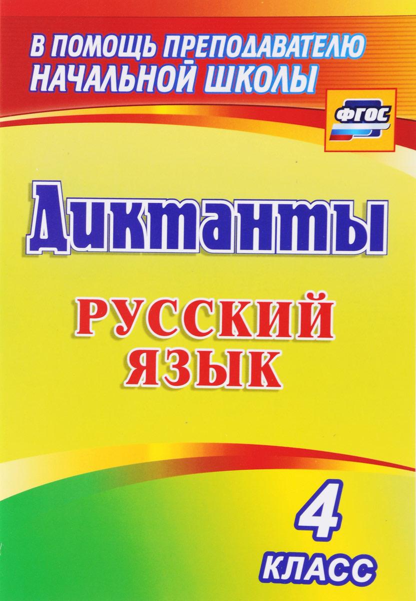 Русский язык. 4 класс. Диктанты
