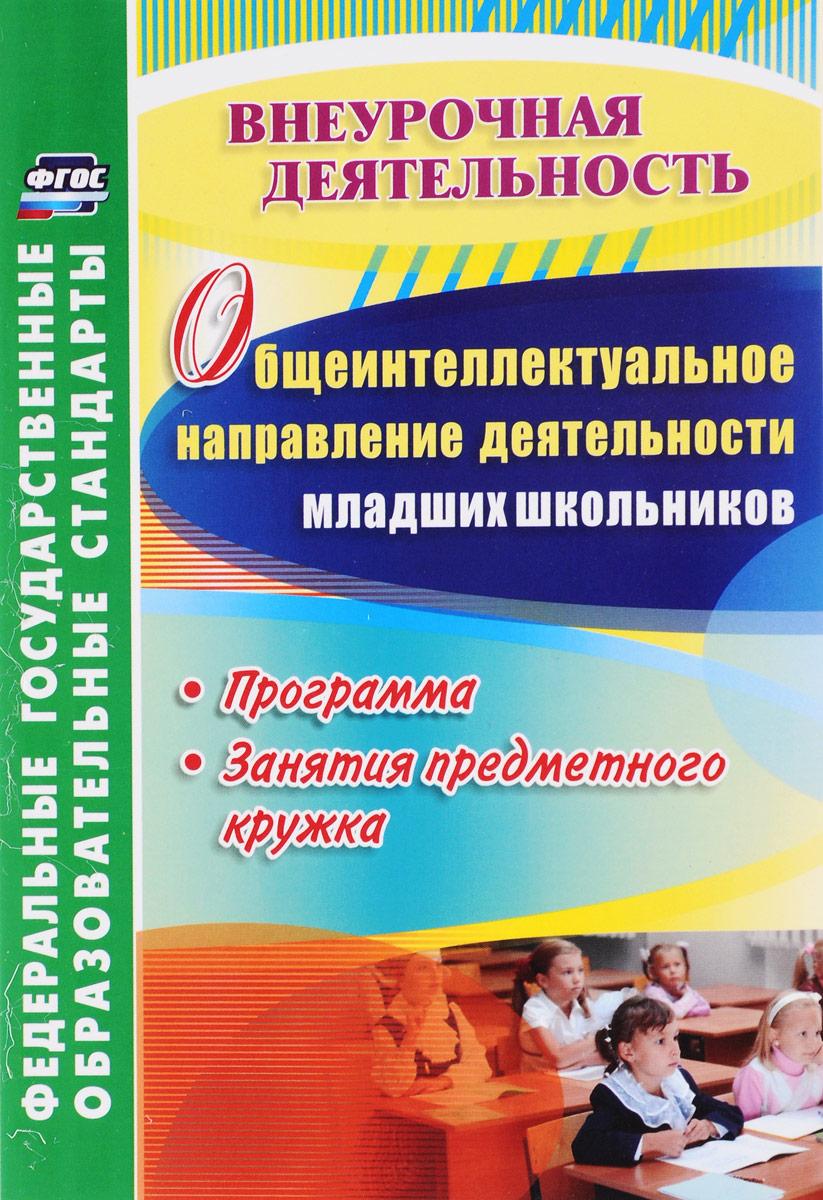 Общеинтеллектуальное направление деятельности младших школьников. Программа, занятия предметного кружка