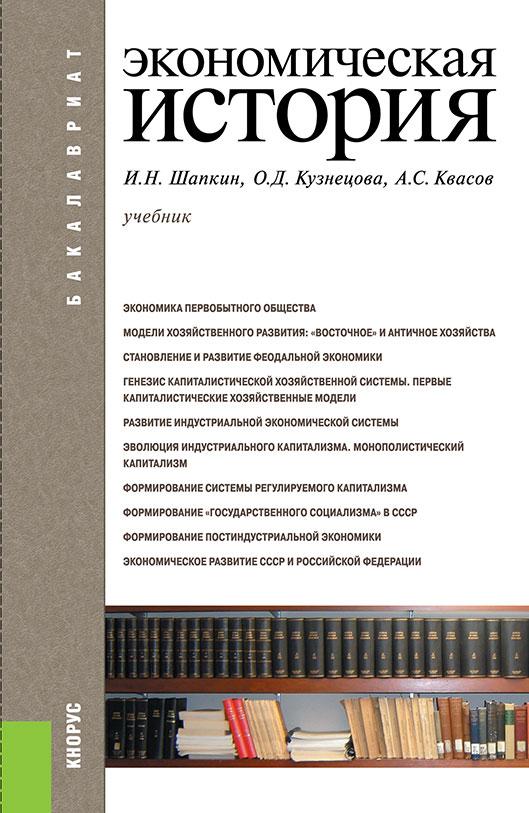 Экономическая история (для бакалавров). Учебное пособие