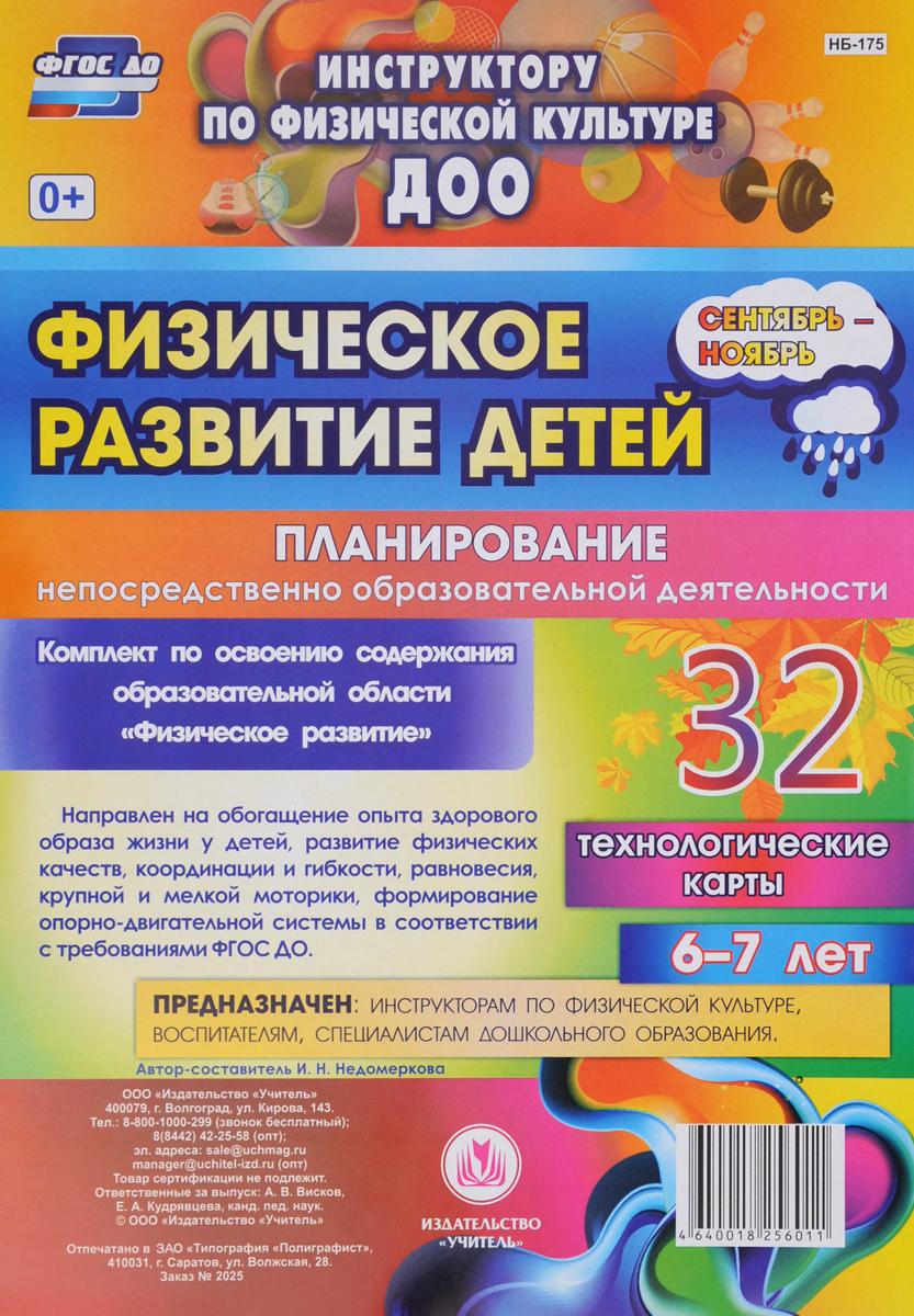 Физическое развитие детей. Планирование непосредственно образовательной деятельности. 6-7 лет. Сентябрь-ноябрь (комплект из 32 карт)