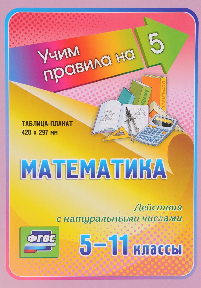 Математика. 5-11 классы. Действия с натуральными числами. Таблица-плакат