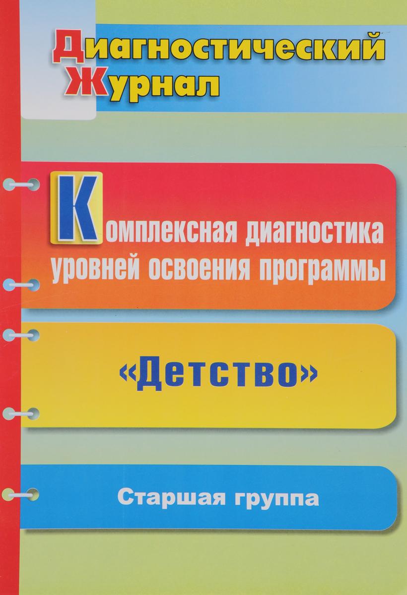 """Комплексная диагностика уровней освоения программы """"Детство"""" под редакцией В. И. Логиновой. Диагностический журнал. Старшая группа"""