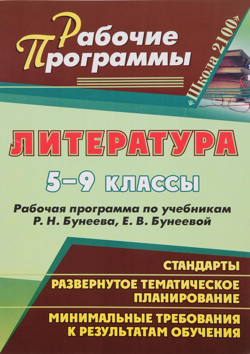 Литература. 5-9 классы. Рабочие программы. К учебникам Р. Н. Бунеева, Е. В. Бунеевой