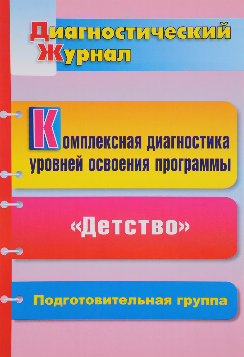 """Комплексная диагностика уровней освоения программы """"Детство"""" под редакцией В. И. Логиновой. Диагностический журнал. Подготовительная группа"""