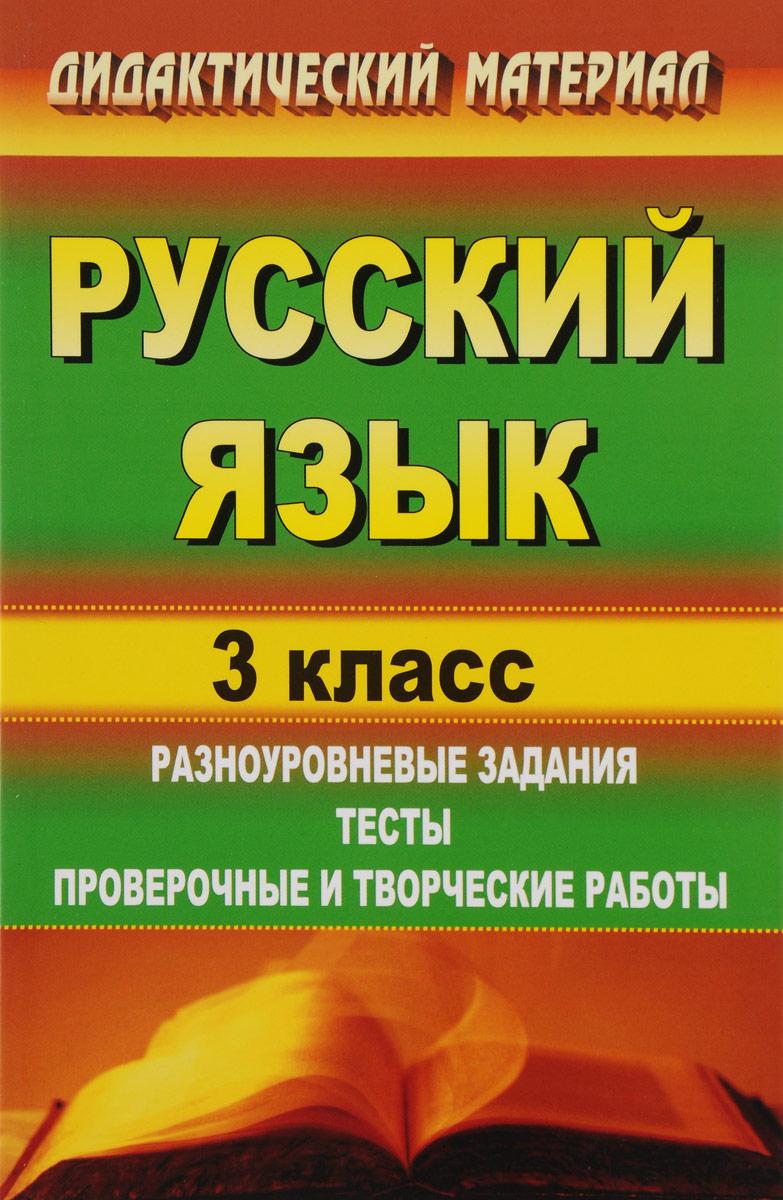 Русский язык. 3 класс. Разноуровневые задания, тесты, проверочные и творческие работы