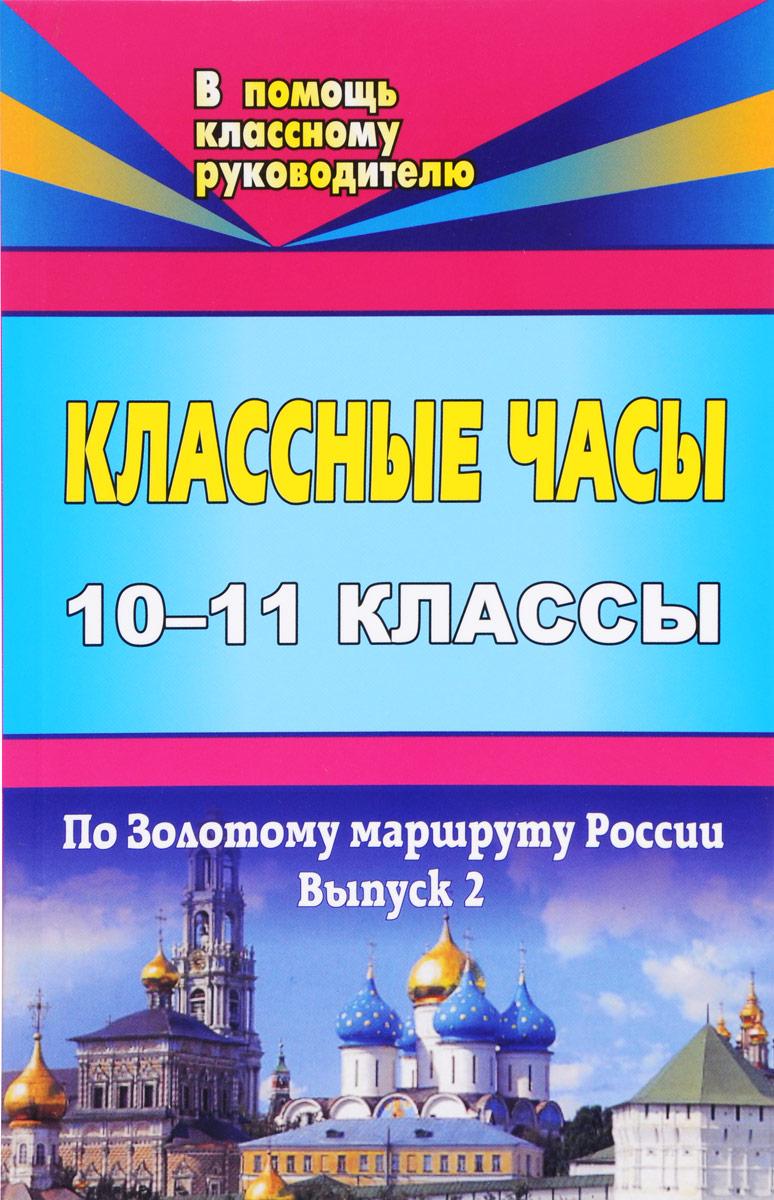 Классные часы. 10-11 классы. Выпуск 2. По Золотому маршруту России