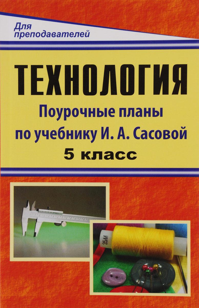 Технология. 5 класс. Поурочные планы по учебнику под редакцией И. А. Сасовой