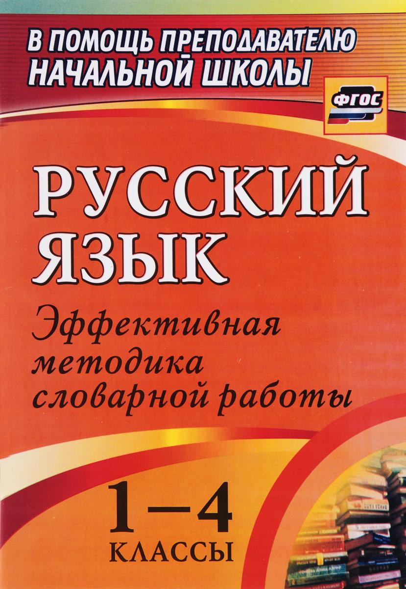 Русский язык. 1-4 классы. Эффективная методика словарной работы