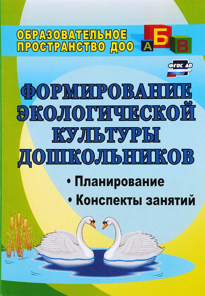 Формирование экологической культуры дошкольников. Планирование, конспекты занятий