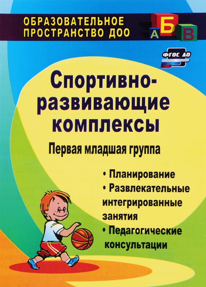 Спортивно-развивающие комплексы. Первая младшая группа. планирование, развлекательные интегрированные занятия, педагогические консультации