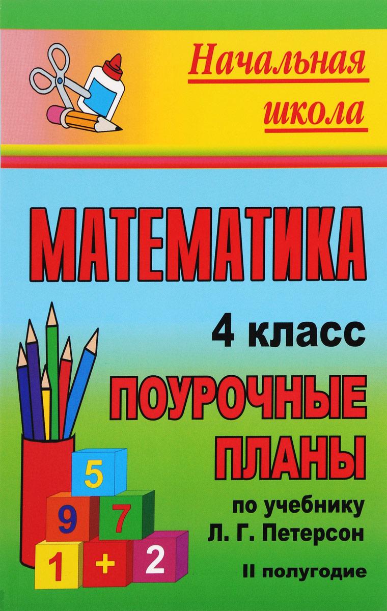 Математика. 4 класс. 2 полугодие. Поурочные планы по учебнику Л. Г. Петерсон