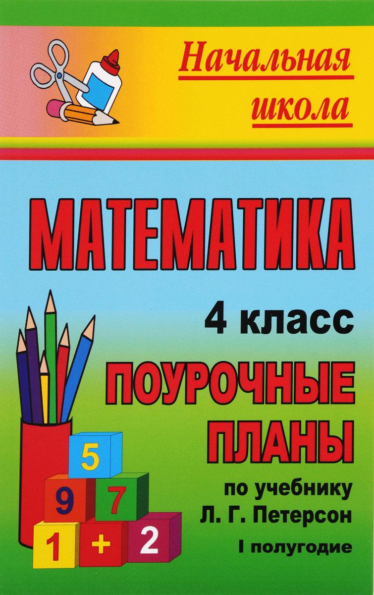 Математика. 4 класс. 1 полугодие. Поурочные планы по учебнику Л. Г. Петерсон