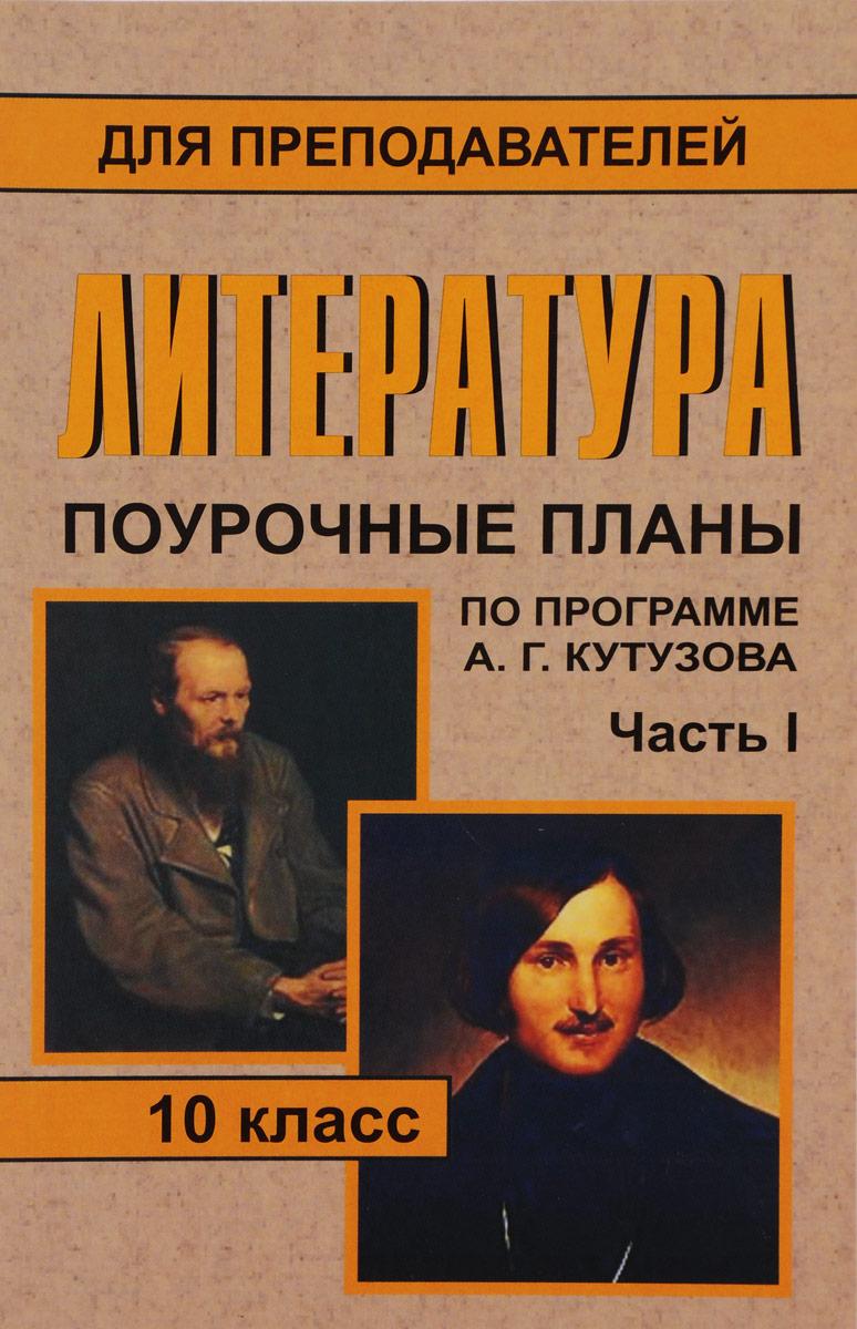 Литература. 10 класс. Поурочные планы по программе А. Г. Кутузова. Часть 1
