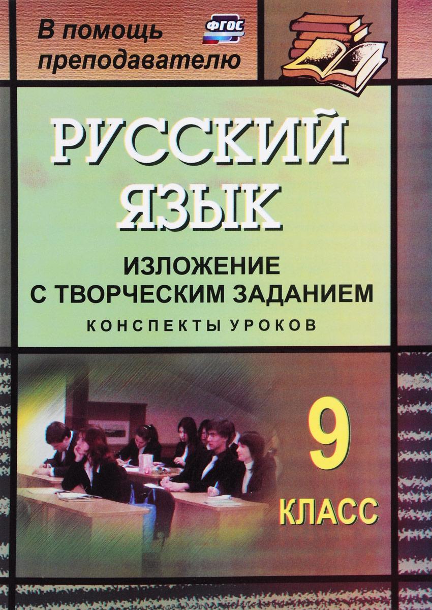 Русский язык. 9 класс. Изложение с творческим заданием. Конспекты уроков