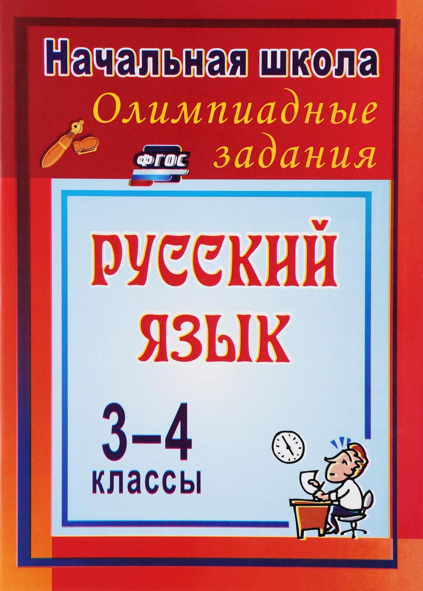 Русский язык. 3-4 классы. Олимпиадные задания