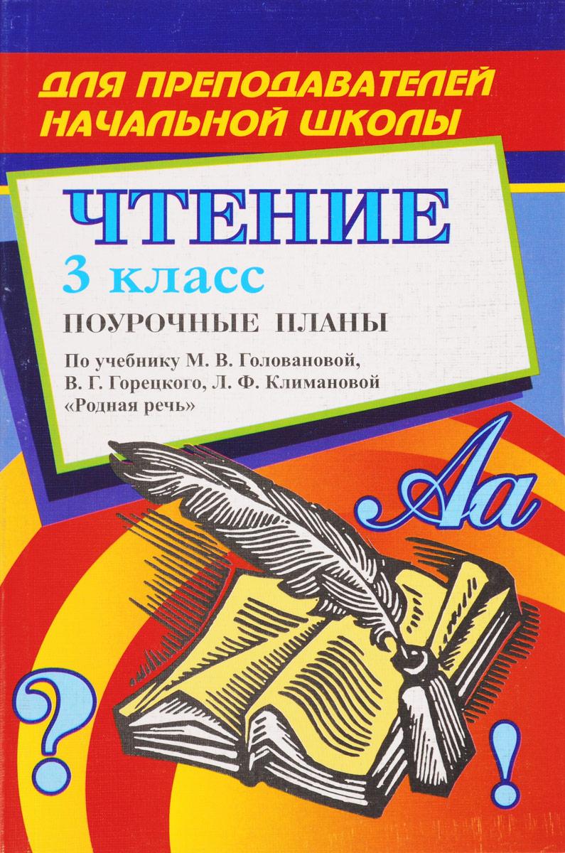 Чтение. 3 класс. Поурочные планы. По учебнику М. В. Головановой, В. Г. Горецкого, Л. Ф. Климановой