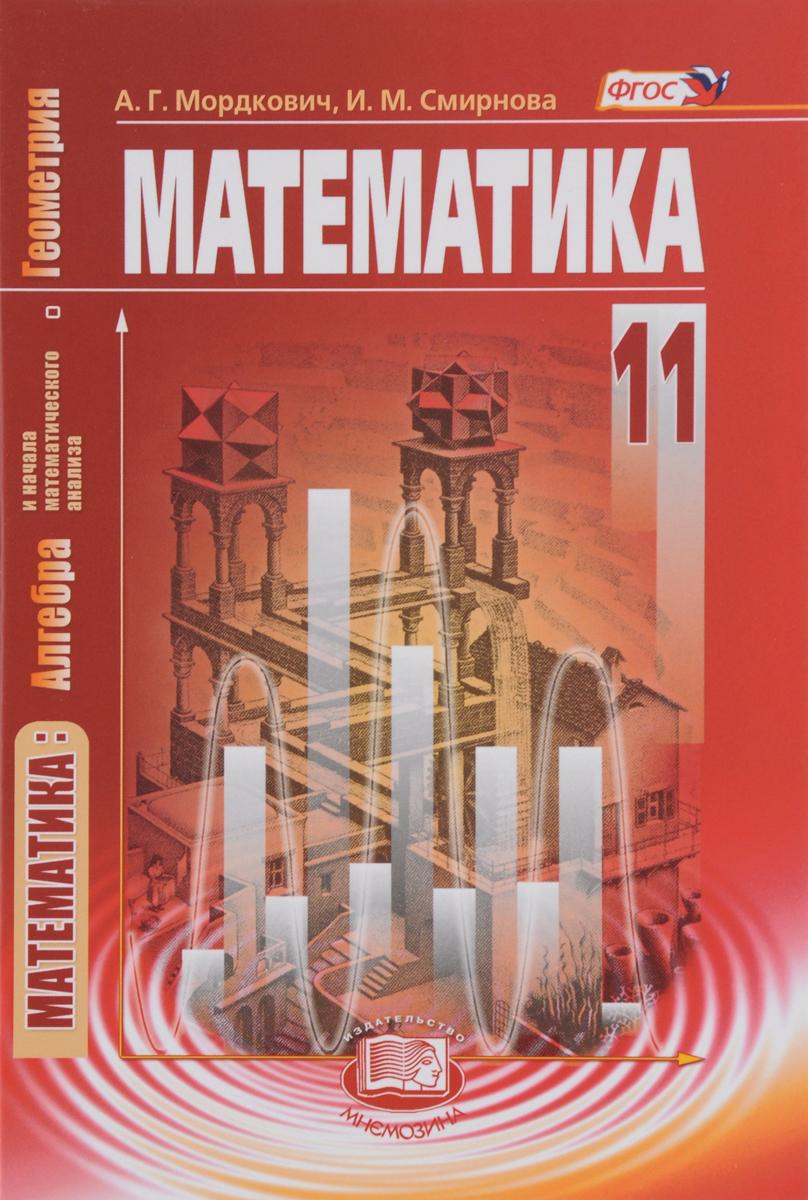 Математика. Алгебра и начала математического анализа, геометрия. 11 класс. Базовый уровень. Учебник