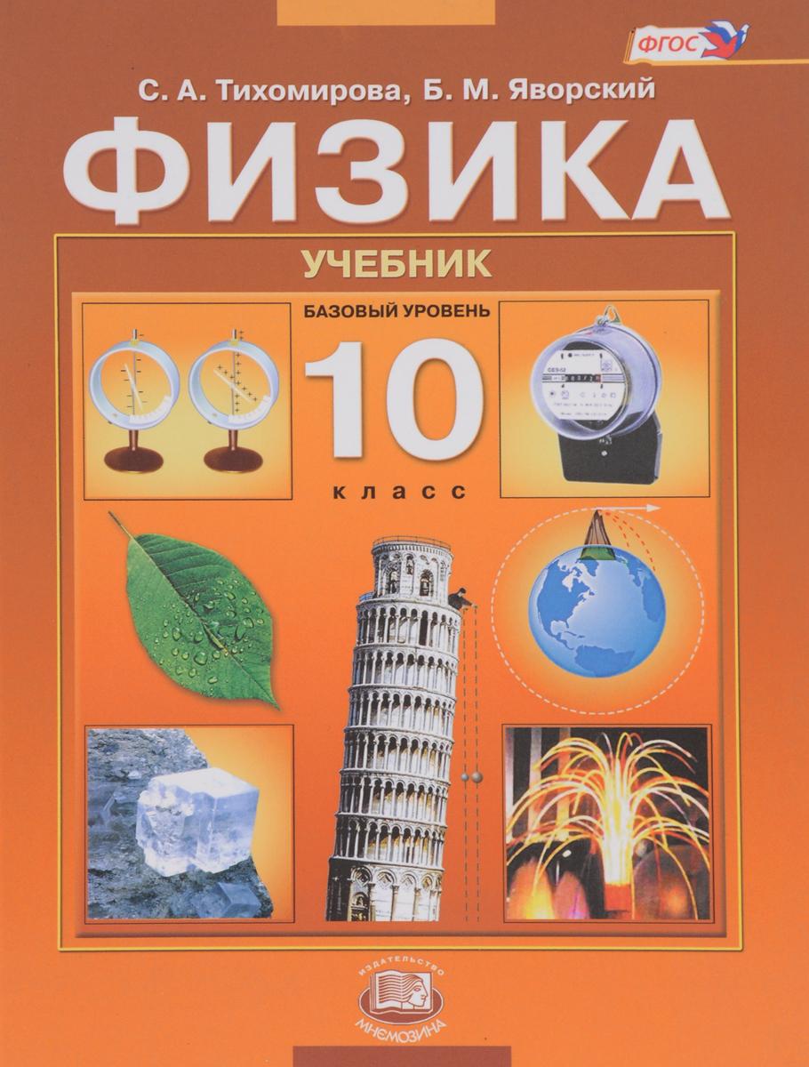 Заказать тетрадь на печатной основе по физике 10 класс с.а.тихомирова