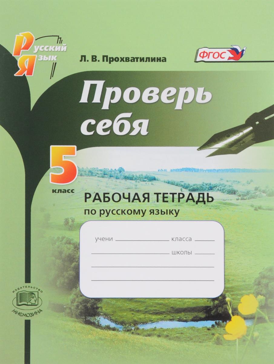 Проверь себя. Русский язык. 5 класс. Рабочая тетрадь