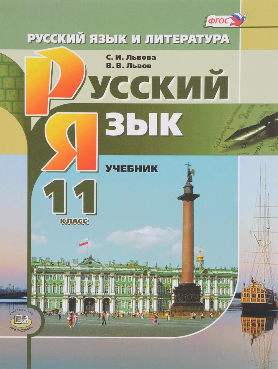 Русский язык и литература. Русский язык. 11 класс. Базовый и углубленный уровни. Учебник