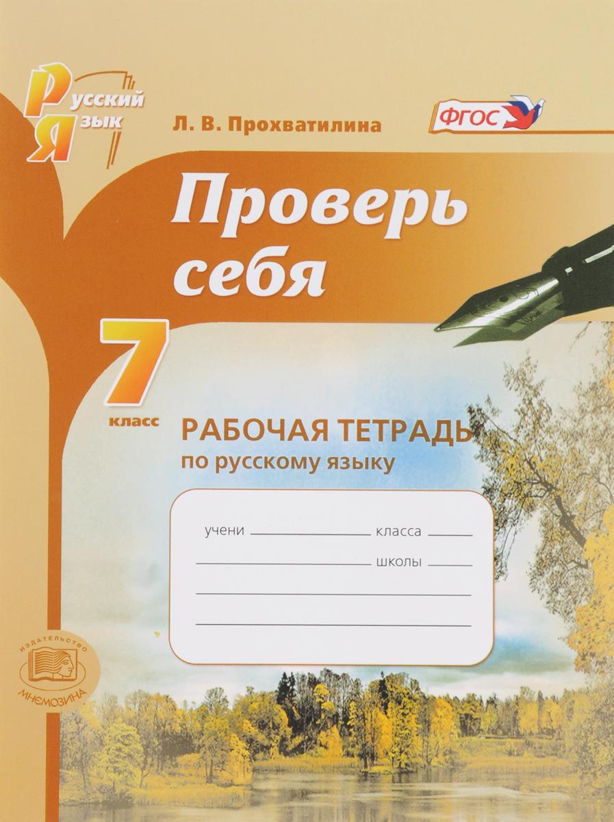 Проверь себя. Русский язык. 7 класс. Рабочая тетрадь