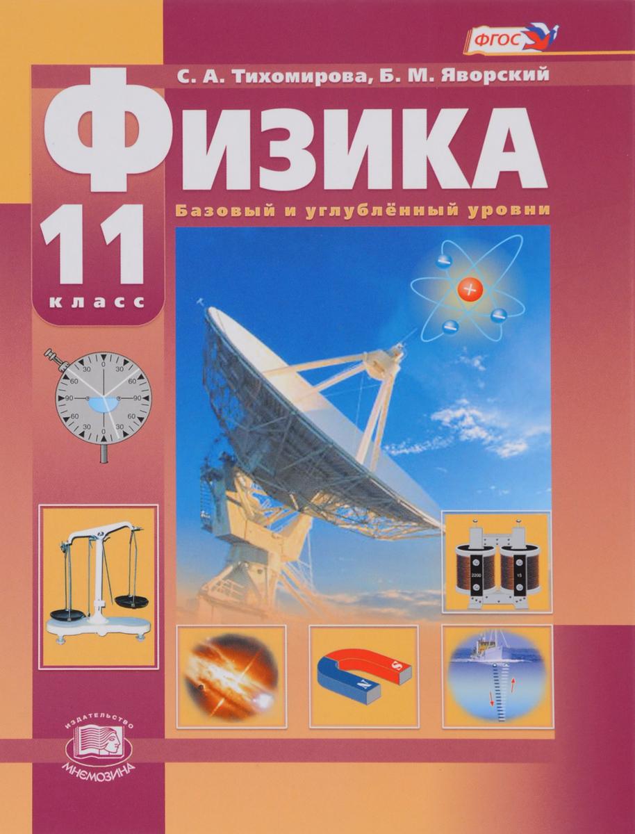 Физика. 11 класс. Базовый и углубленный уровни. Учебник