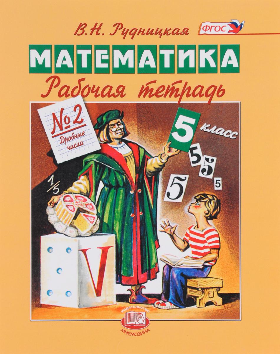 Математика. 5 класс. Рабочая тетрадь №2. Дробные числа