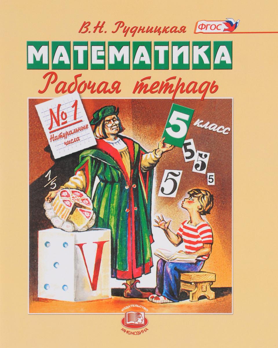 Математика. 5 класс. Рабочая тетрадь №1. Натуральные числа
