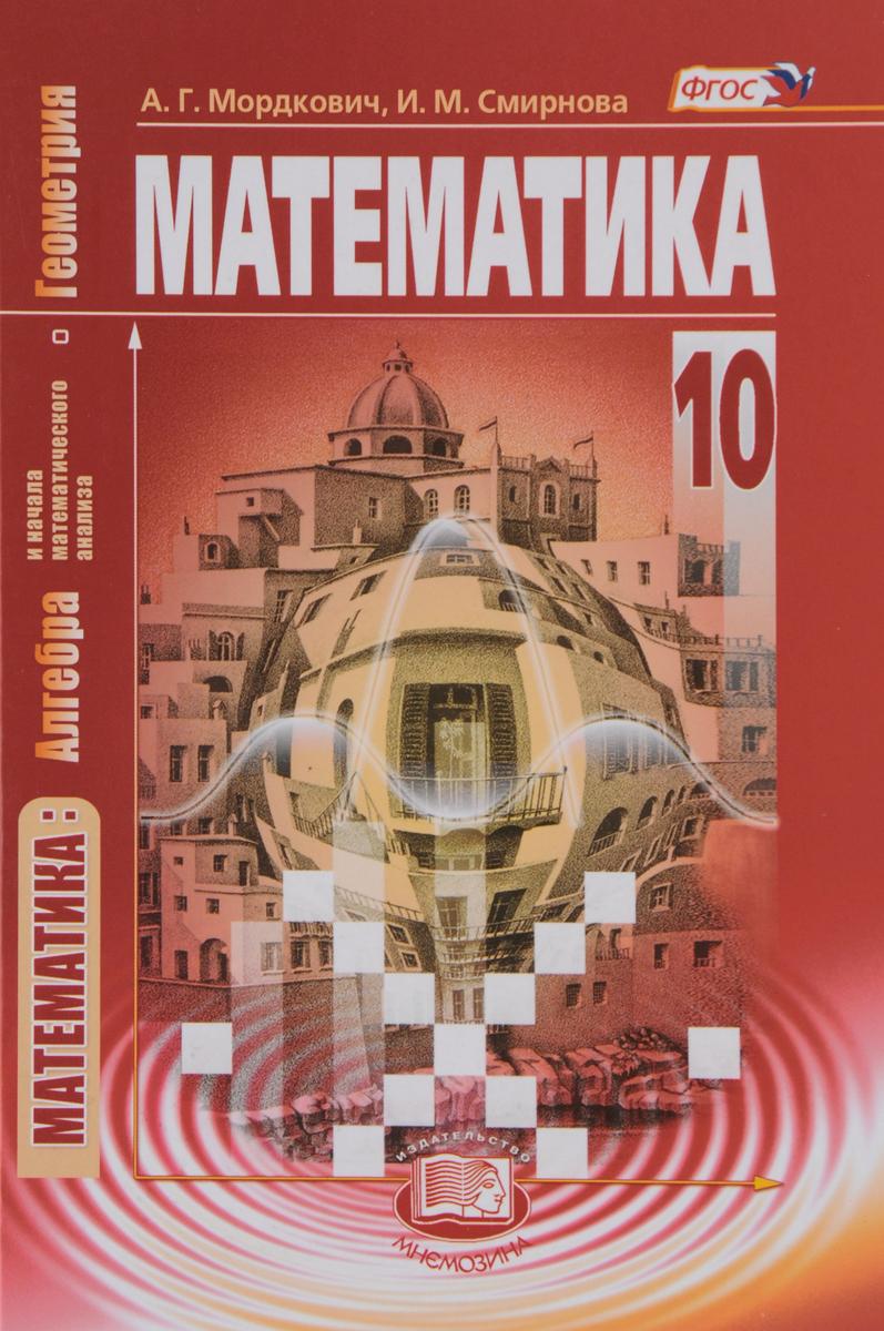 Математика. Алгебра и начала математического анализа, геометрия. 10 класс. Базовый уровень. Учебник