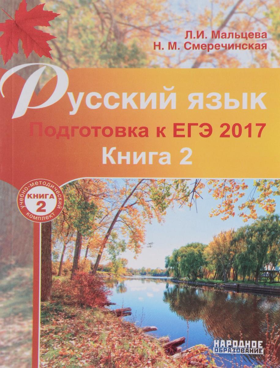 Русский язык. Подготовка к ЕГЭ 2017. В 2 книгах. Книга 2