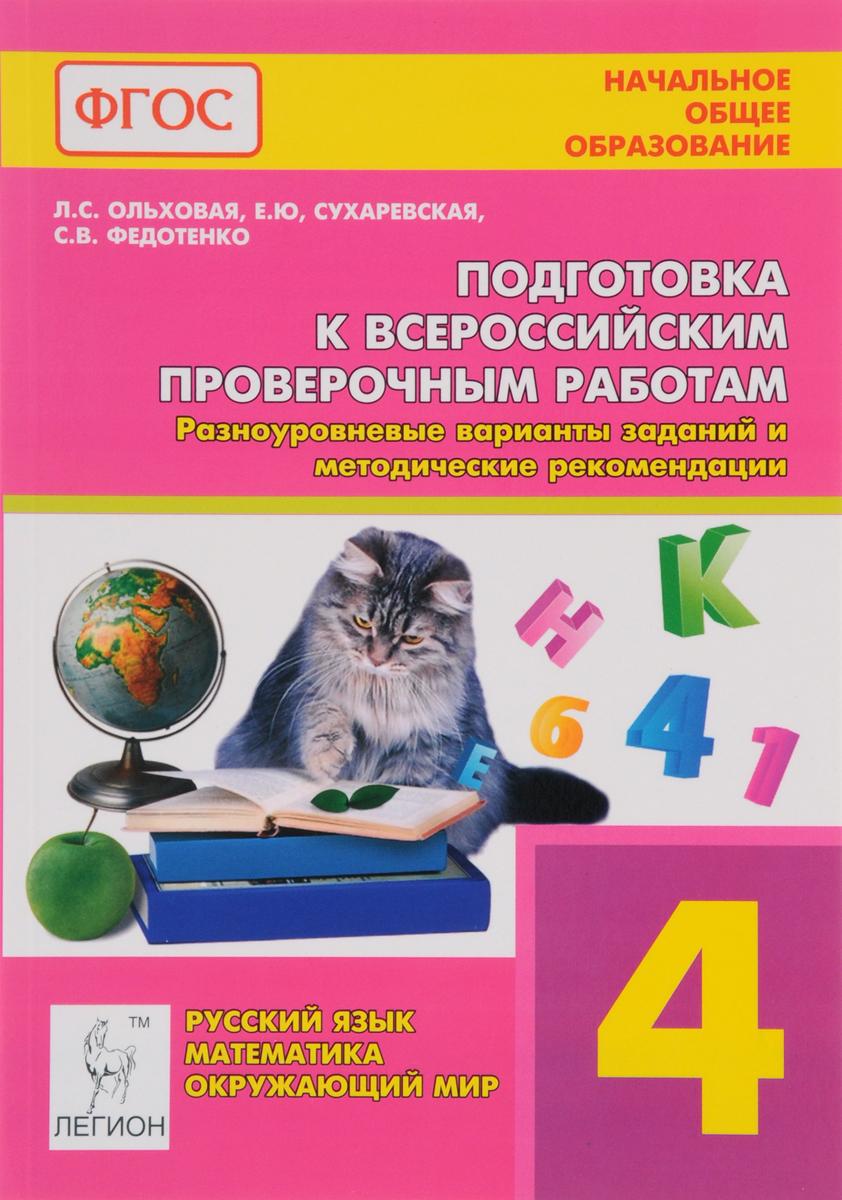 Подготовка к Всероссийским проверочным работам. Разноуровневые варианты заданий и методические рекомендации. 4 класс