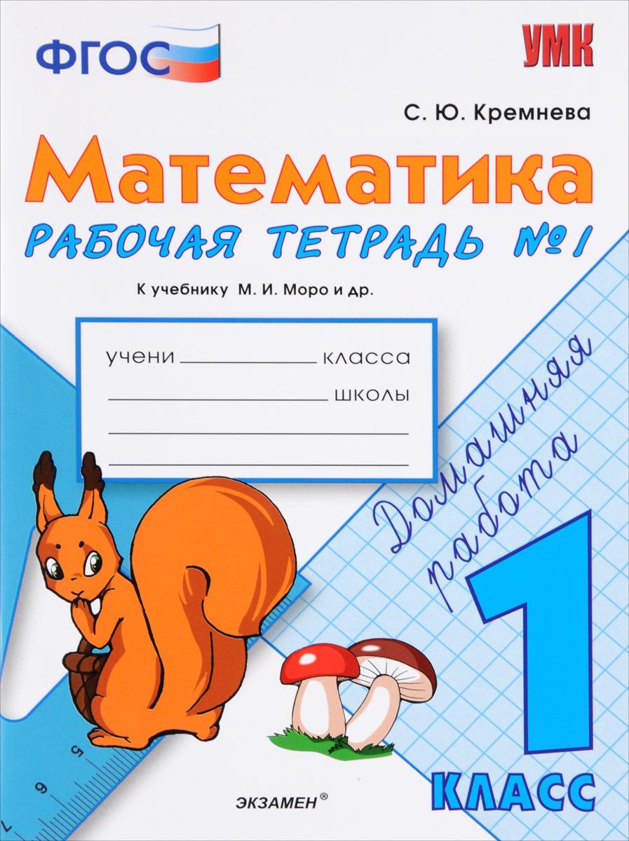 Математика. 1 класс. Рабочая тетрадь №1. К учебнику М. И. Моро и др.
