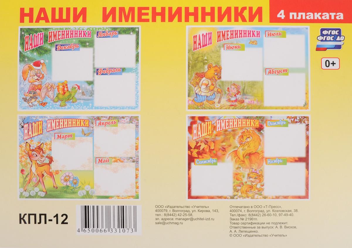 Наши именинники (комплект из 4 плакатов)