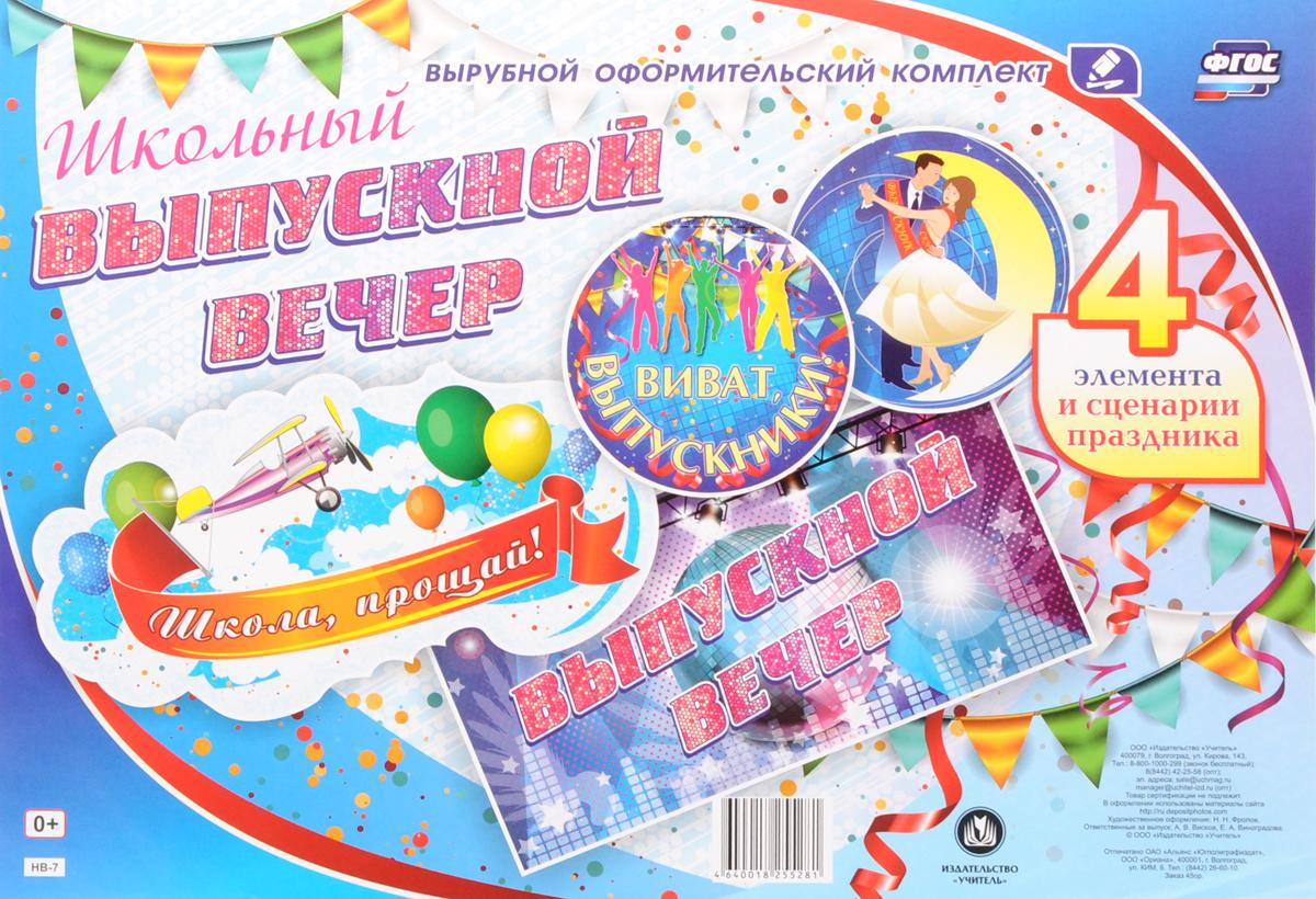 Школьный выпускной вечер (комплект из 4 плакатов)