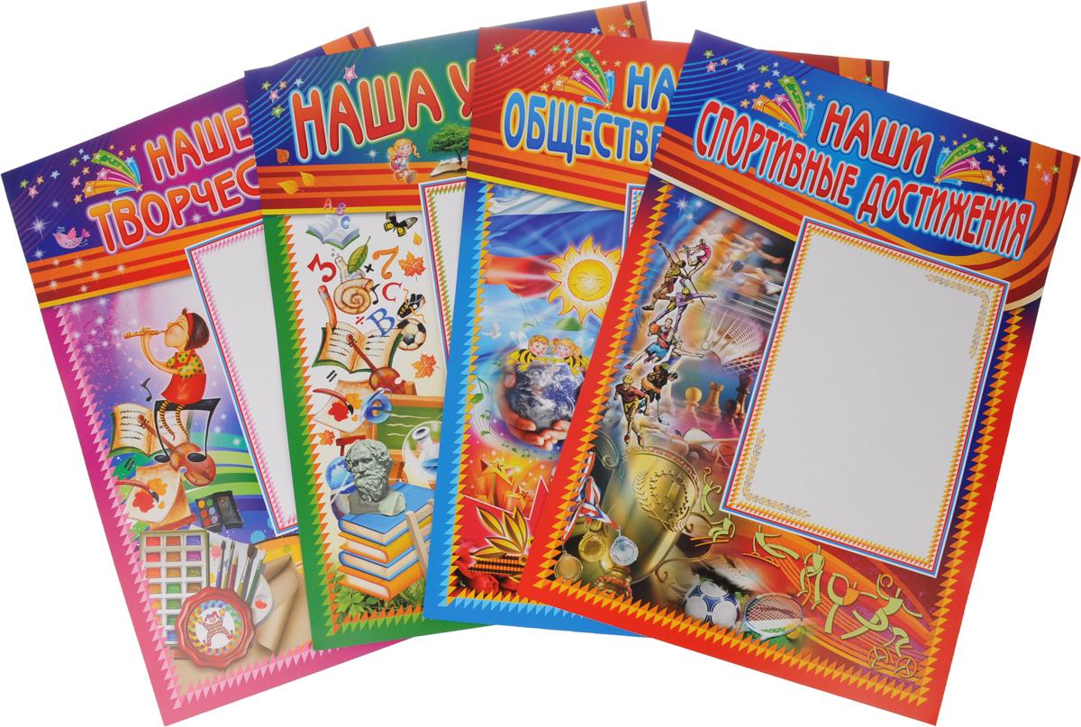 Наш класс (комплект из 4 плакатов)