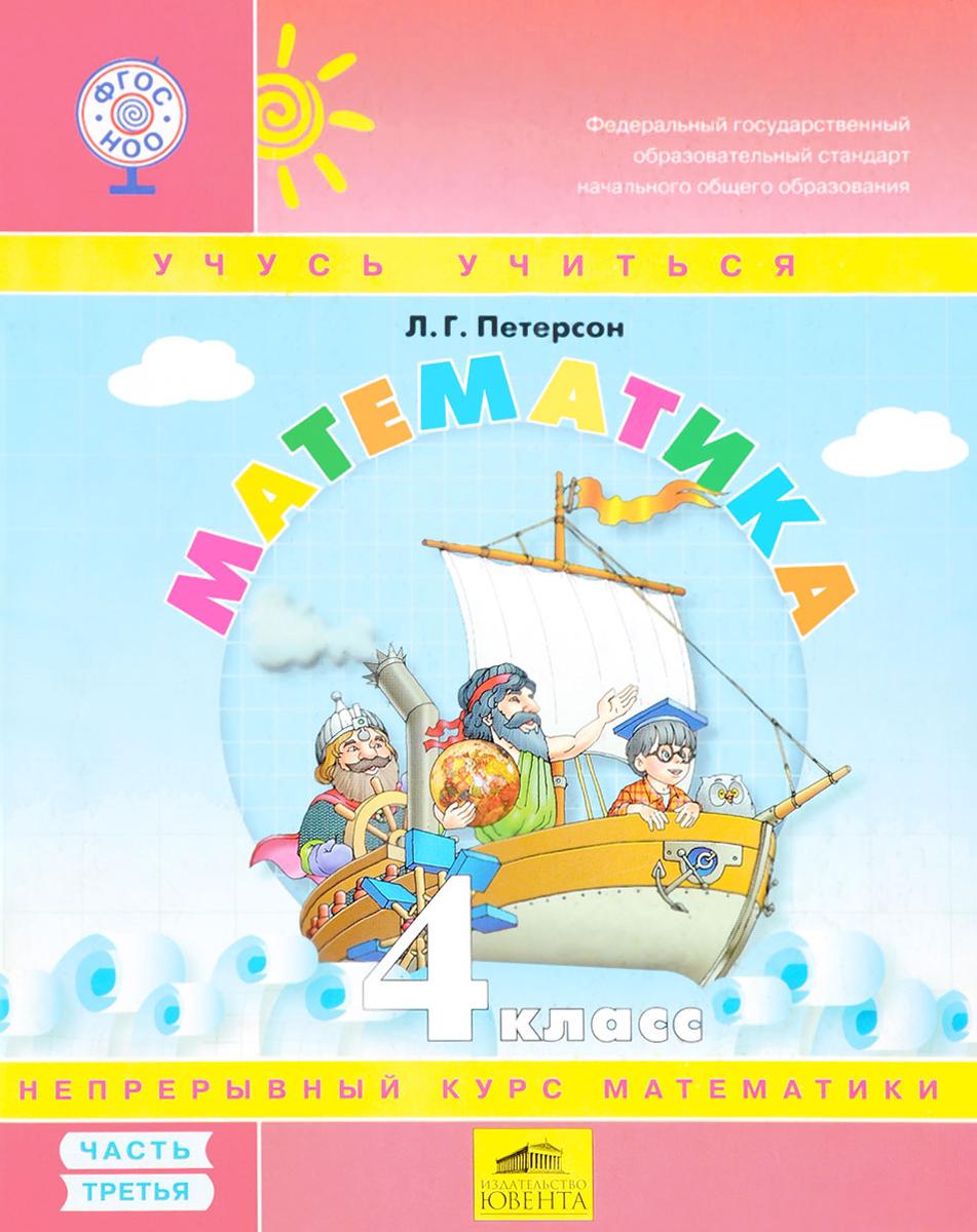 Математика. 4 класс. Учебное пособие. В 3 частях. Часть 3
