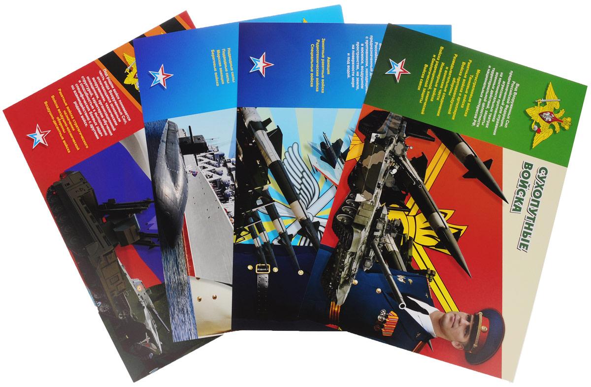 Вооруженные силы Российской Федерации (комплект из 4 плакатов с методическим сопровождением)