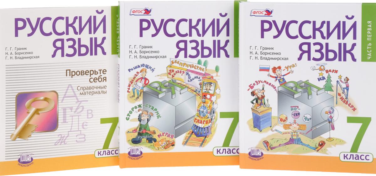 Русский язык. 7 класс. Учебник. В 3 частях (комплект из 3 книг)