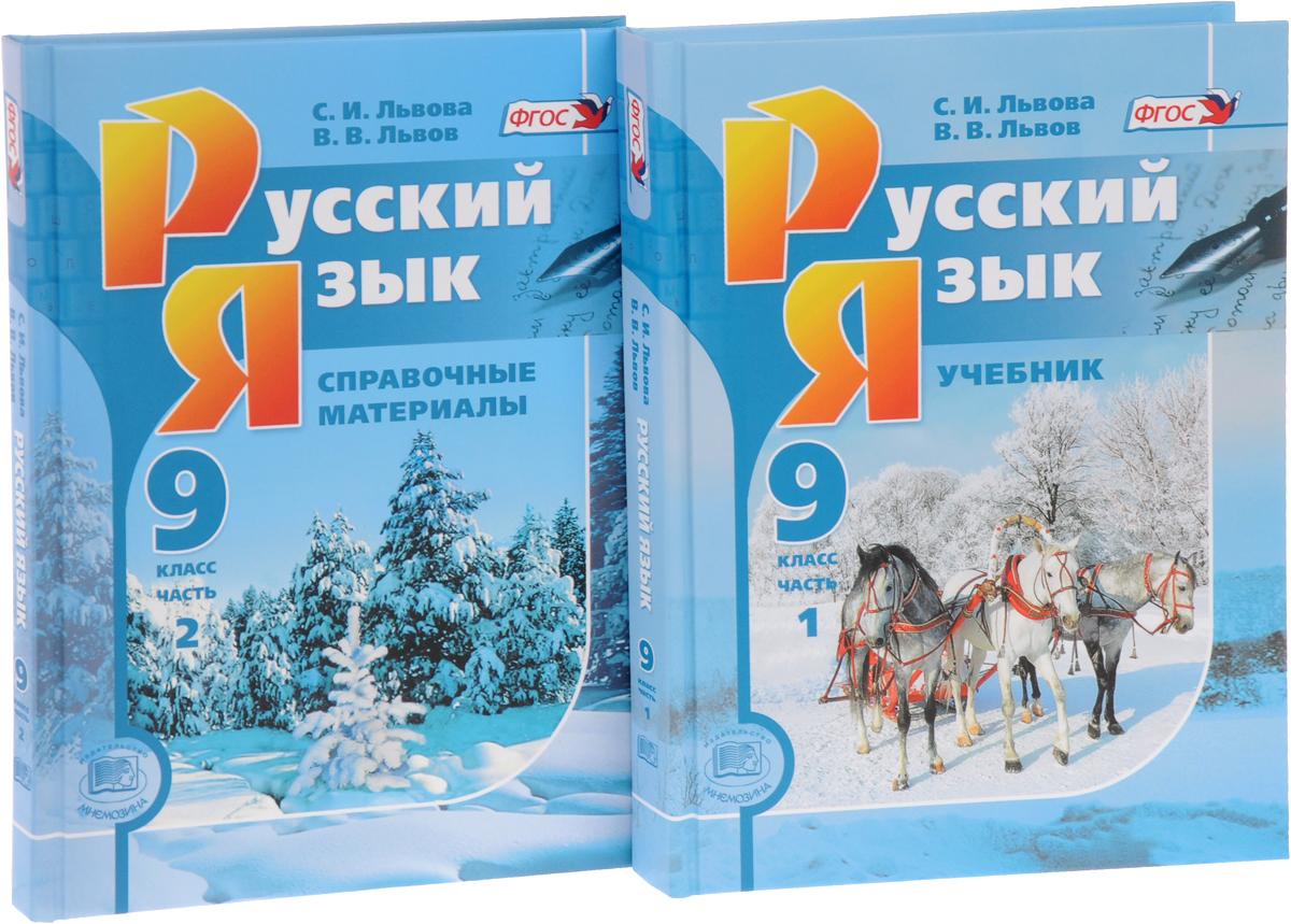 Русский язык. 9 класс. Учебник. В 2 частях (комплект из 2 книг)