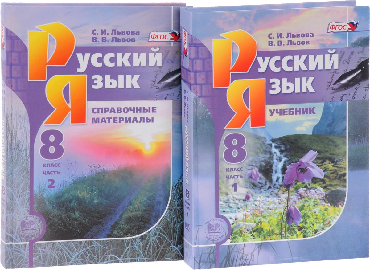 Русский язык. 8 класс. Учебник. В 2 частях (комплект из 2 книг)
