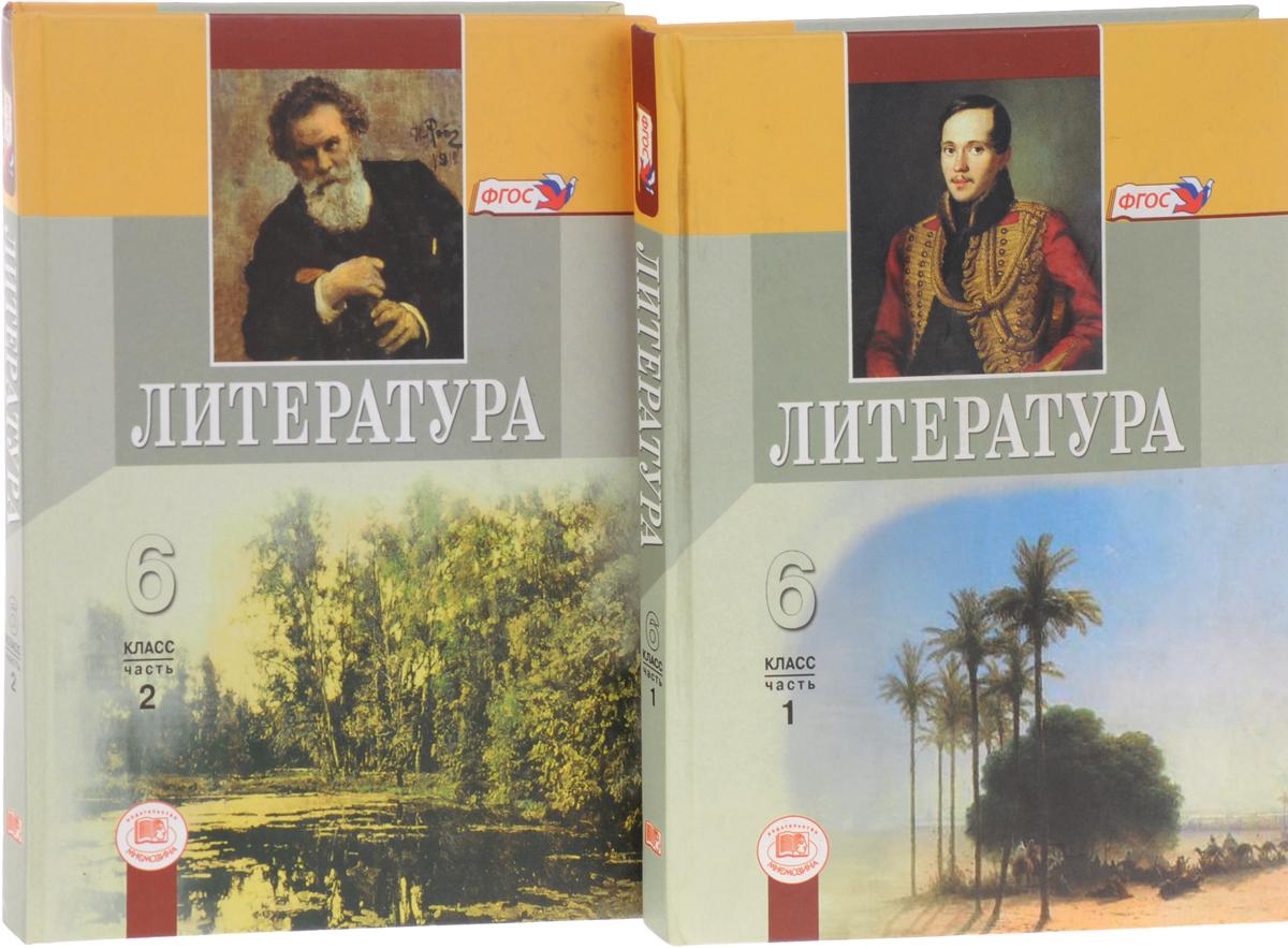 Литература. 6 класс. Учебник. В 2 частях (комплект из 2 книг)