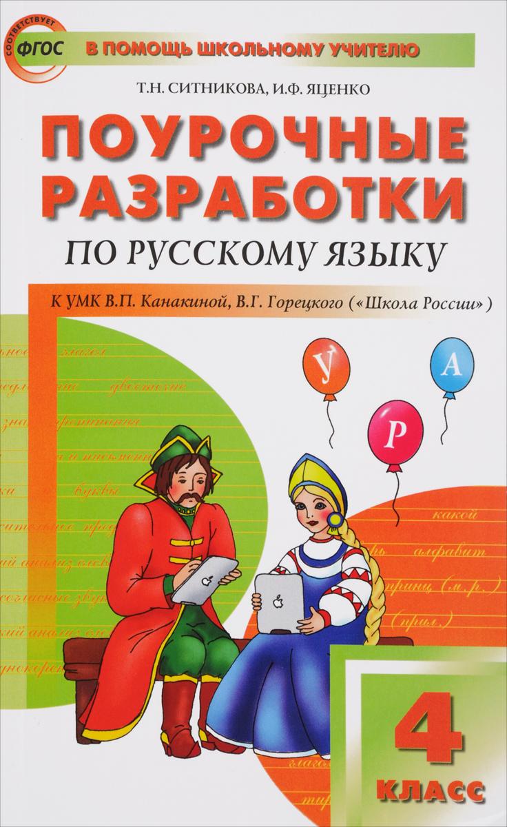 Русский язык. 4 класс. Поурочные разработки
