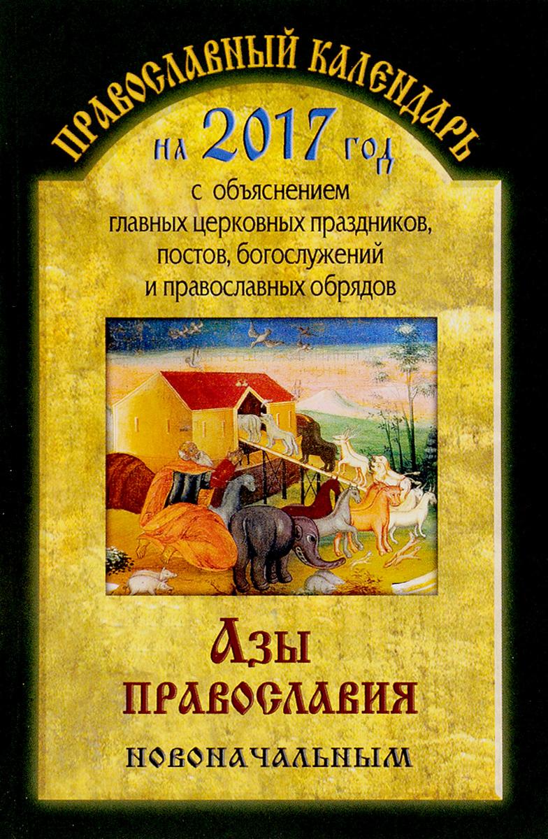 Азы православия новоначальным. Православный календарь на 2017 год