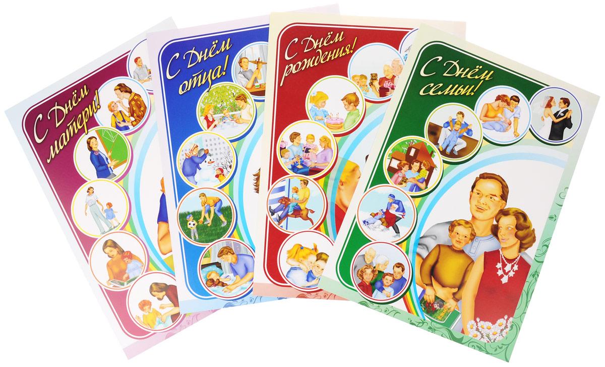 Папа, мама, я - дружная семья (комплект из 4 плакатов с методическим сопровождением)