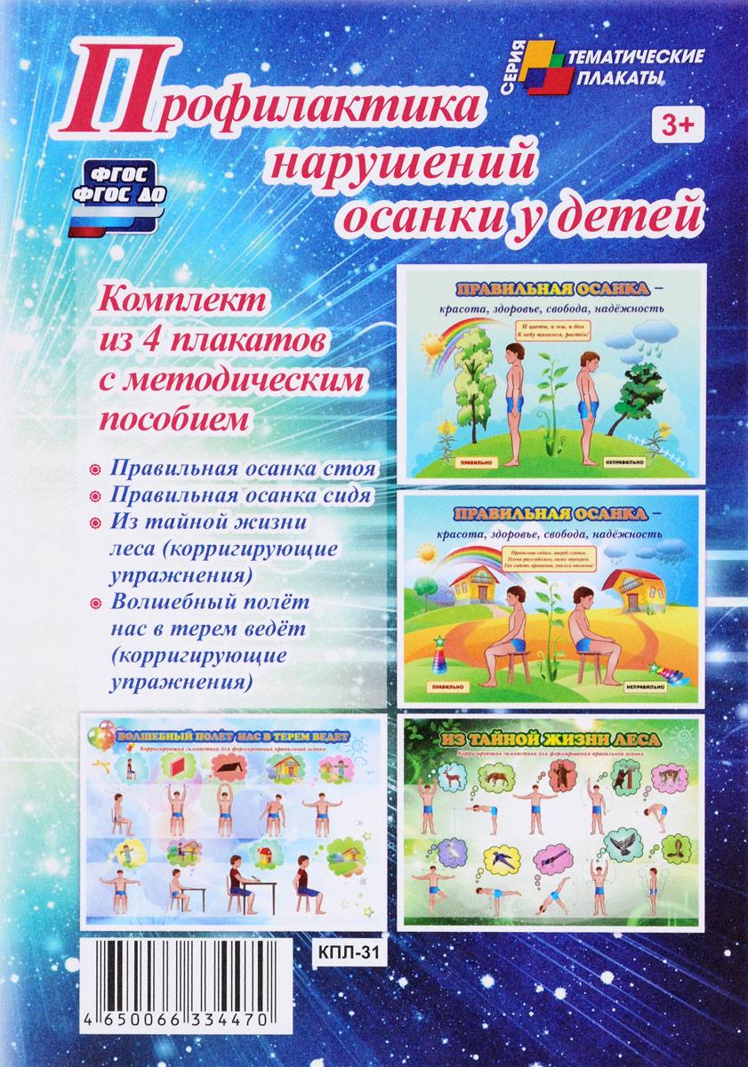 Профилактика нарушений осанки у детей (комплект из 4 плакатов с методическим сопровождением)